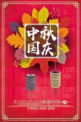 时尚国庆中秋海报宣传单