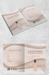 时尚化妆品画册封面