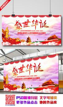 十一国庆节活动背景展板