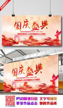 十一国庆节舞台活动背景