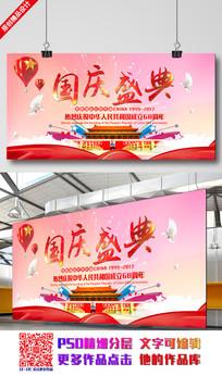 十一国庆盛典活动背景展板