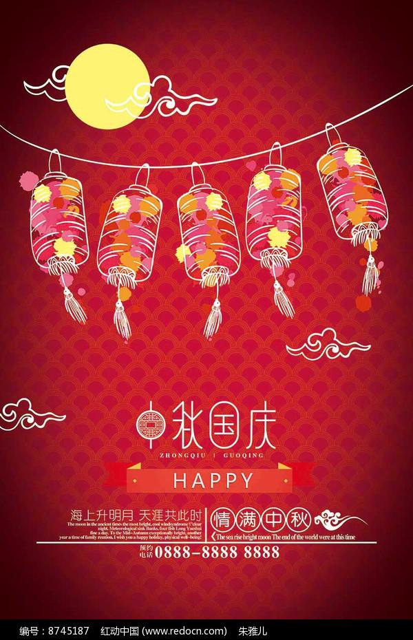 手绘国庆中秋海报宣传单