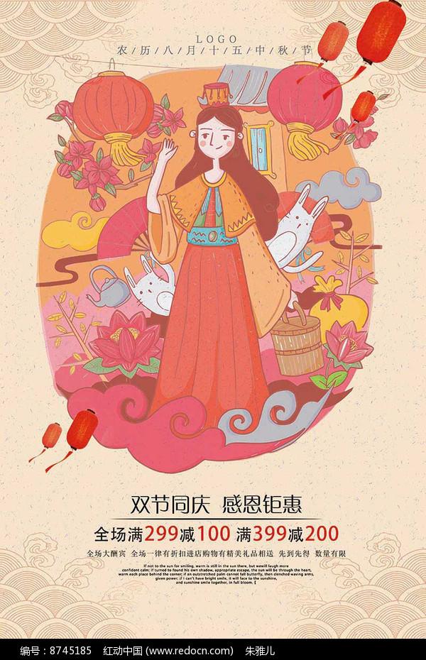 手绘卡通国庆中秋海报宣传
