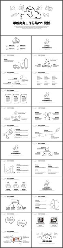 手绘商务工作总结PPT模板