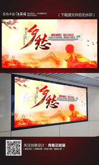 水墨创意中秋节海报设计