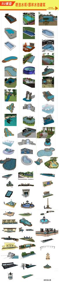 私家泳池 喷池水观 园林水池建筑 skp