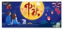 唯美中国风传统中秋节设计