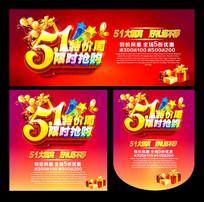 五一劳动节红色宣传海报设计