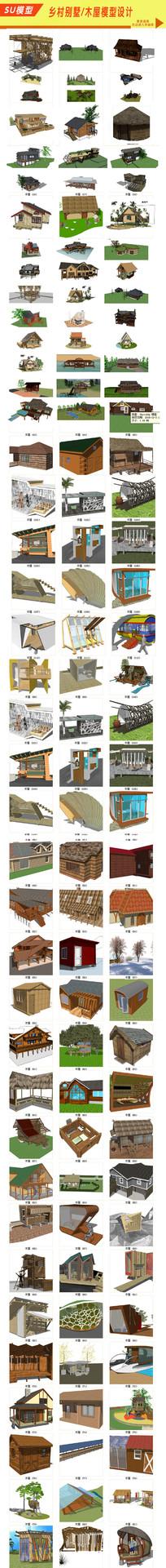 乡村木屋模型建筑设计