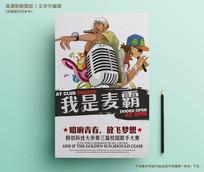 校园歌唱大赛宣传海报设计模板