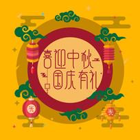 新中式中秋国庆促销海报矢量图