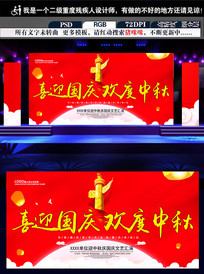 喜庆时尚国庆节举国同庆海报