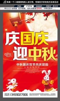 喜迎国庆中秋促销宣传海报