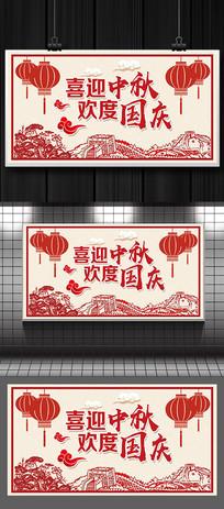 喜迎中秋欢度国庆剪纸海报设计