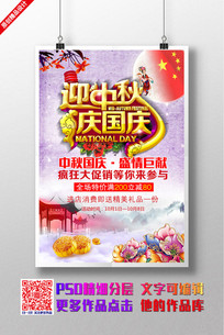 迎中秋庆国庆活动海报