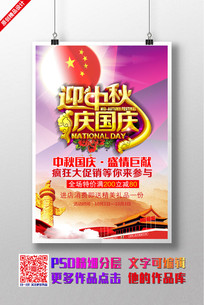 迎中秋庆国庆活动宣传海报设计