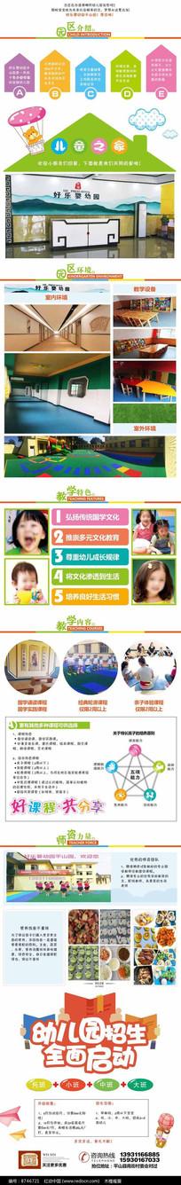 幼儿园素材