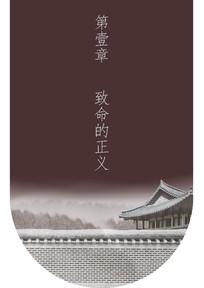 章节页中国风书签
