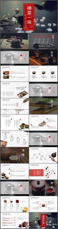 中国风茶叶介绍茶文化ppt模板