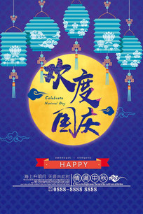 中国风国庆中秋海报宣传