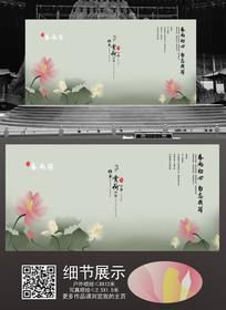 中国风荷花背景板