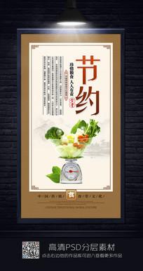 中国风食堂文化节约展板