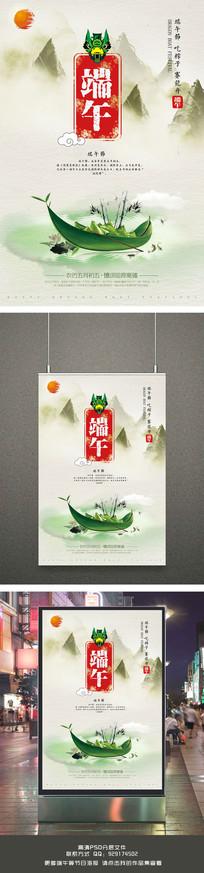 中国风味美端午节创意海报