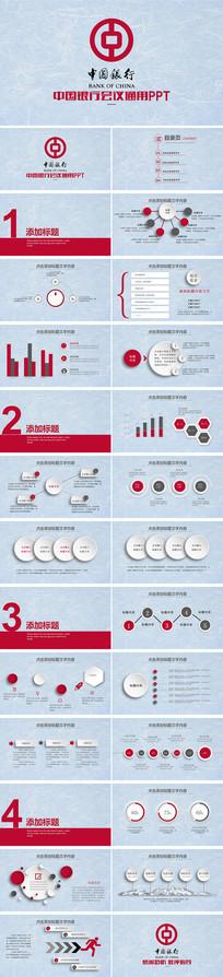 中国工商银行工作汇报PPT