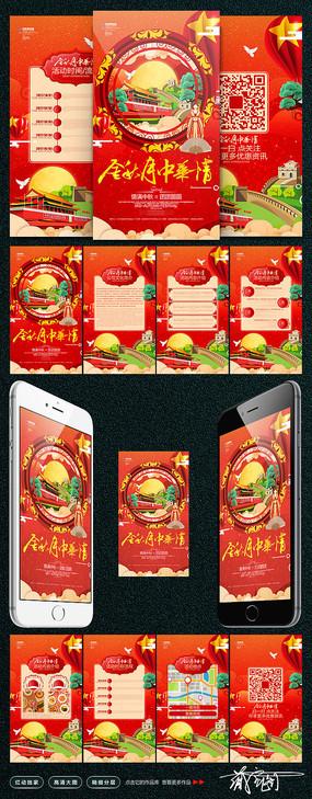 中秋国庆H5活动宣传模板