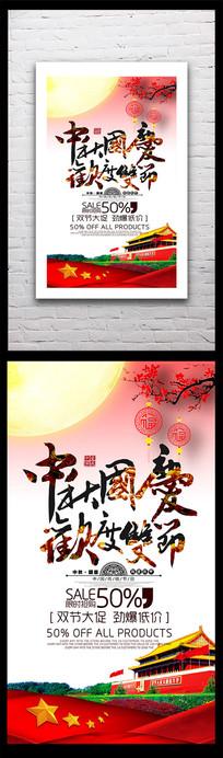 中秋国庆欢度双节促销海报
