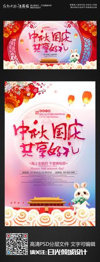 中秋国庆活动背景海报