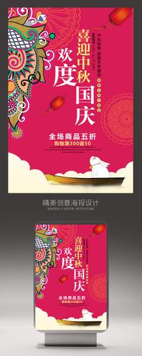 中秋国庆节日促销海报