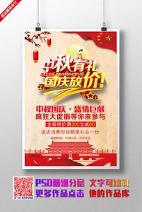 中秋国庆节商场促销海报