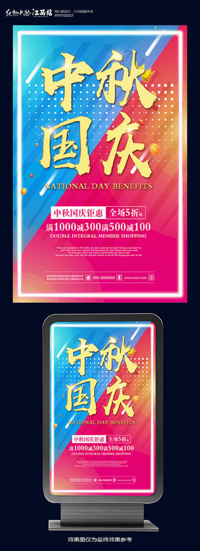 中秋国庆宣传会员好礼促销海报