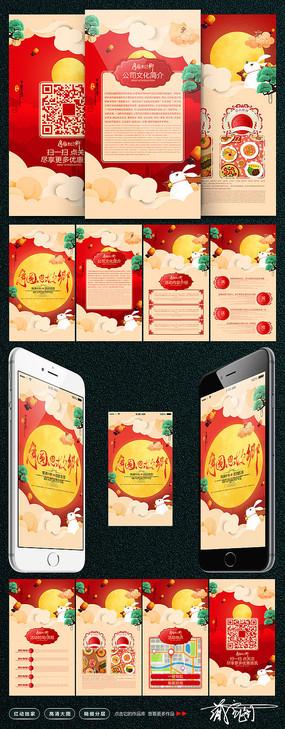 中秋佳节H5营销模板设计 PSD