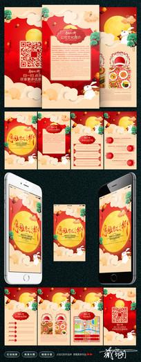 中秋佳节H5营销模板设计