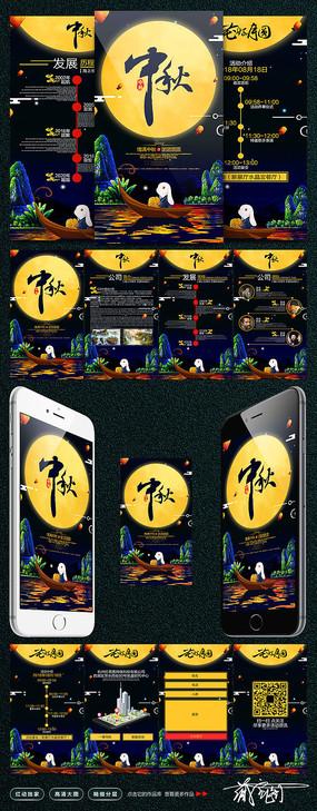 中秋节H5广告页面模板设计