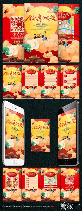 中秋节H5页面模板设计