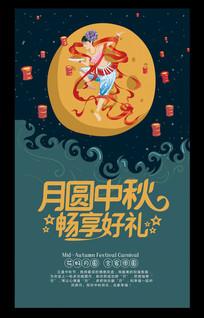 中秋节畅享好礼促销海报