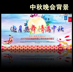 中秋节晚会中国风背景设计