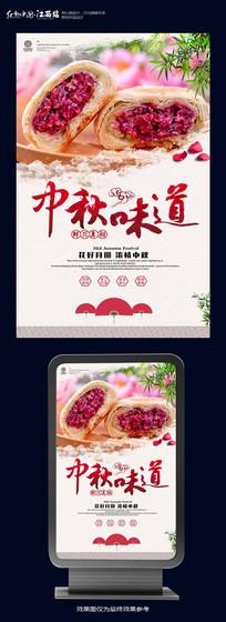 中秋节鲜花饼海报设计
