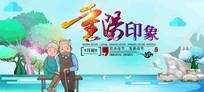 重阳佳节敬老活动海报