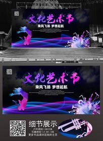 紫色炫酷文化节背景板