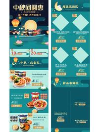 2017中秋节食品页面设计