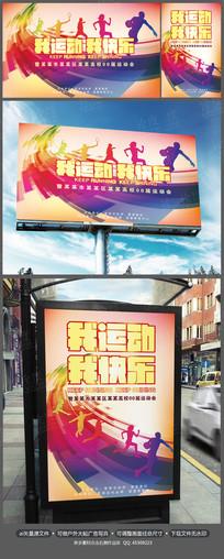 炫彩动感运动会海报