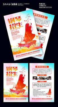 炫彩钢琴培训班招生宣传单