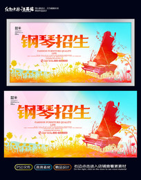 炫彩钢琴招生海报设计
