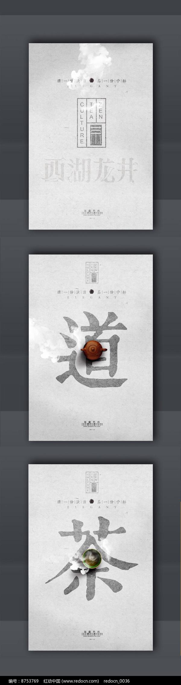 茶道海报设计图片