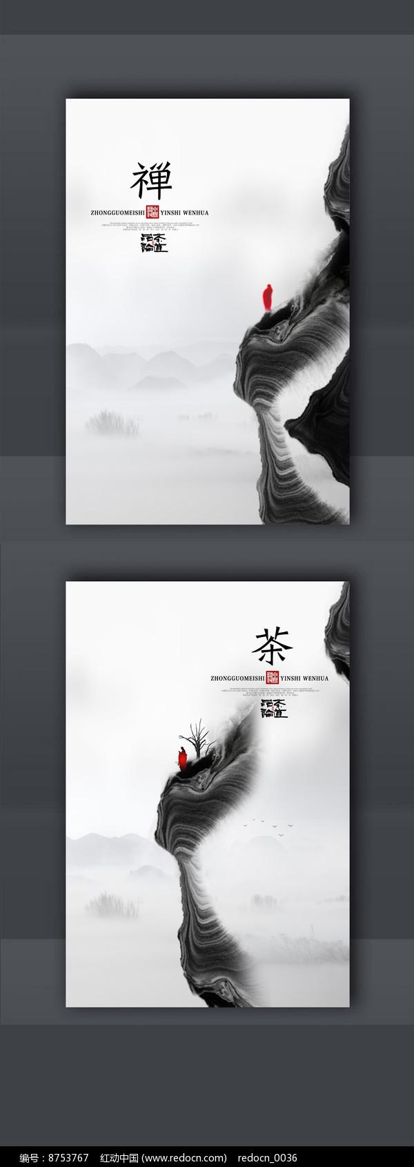 禅茶海报设计图片