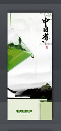 茶叶促销广告